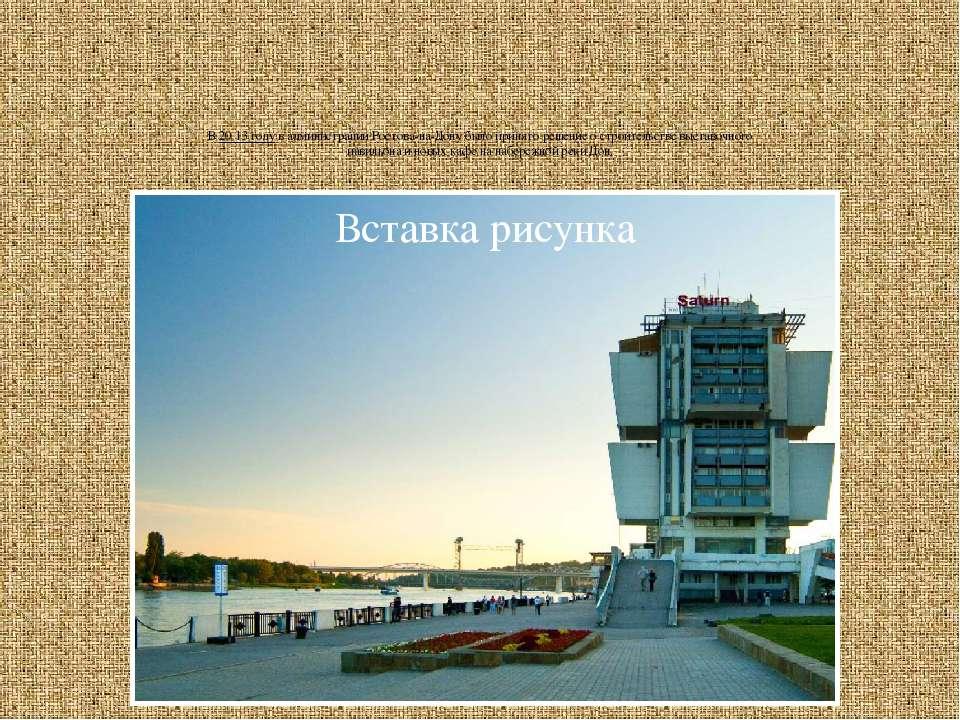 В20 13 годув администрации Ростова-на-Дону было принято решение о строитель...