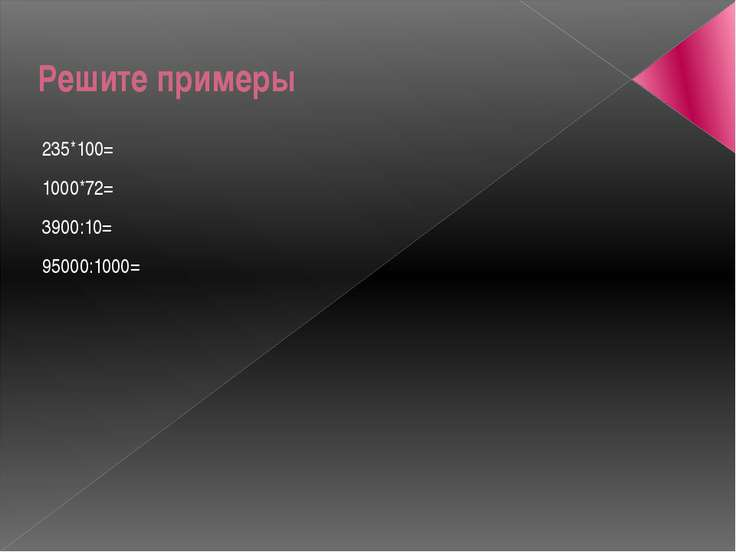Решите примеры 235*100= 1000*72= 3900:10= 95000:1000=