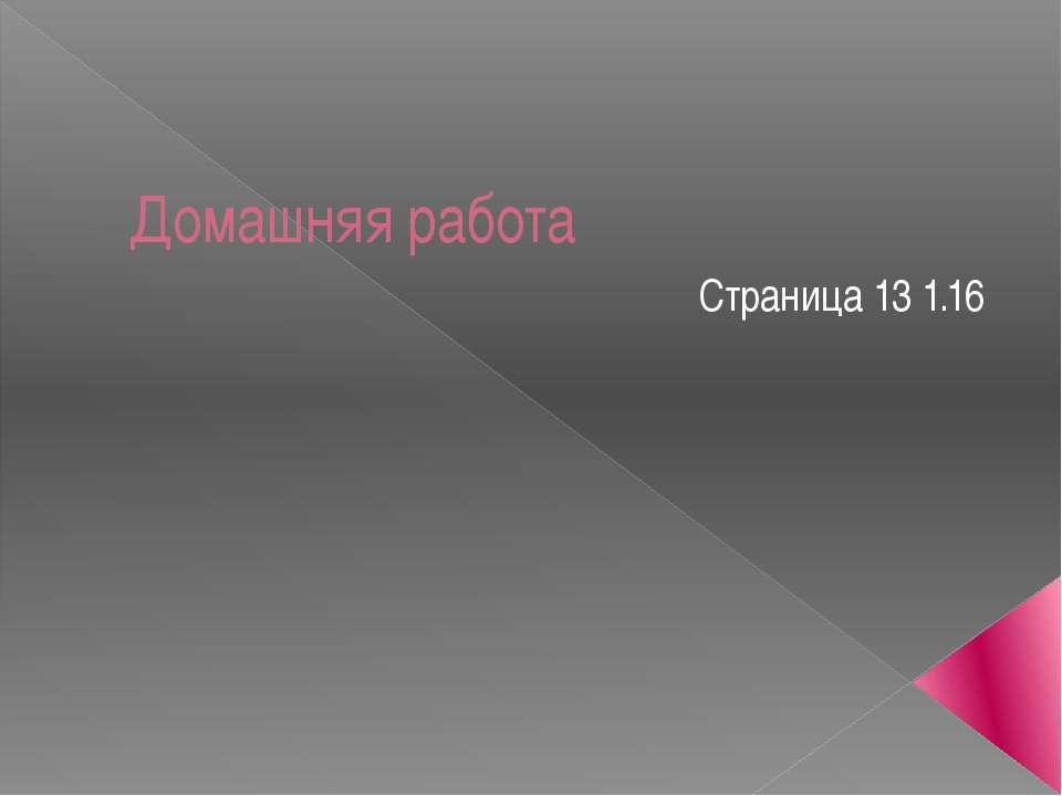 Домашняя работа Страница 13 1.16
