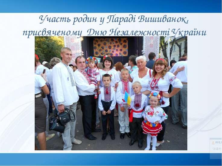 Участь родин у Параді Вишиванок, присвяченому Дню Незалежності України