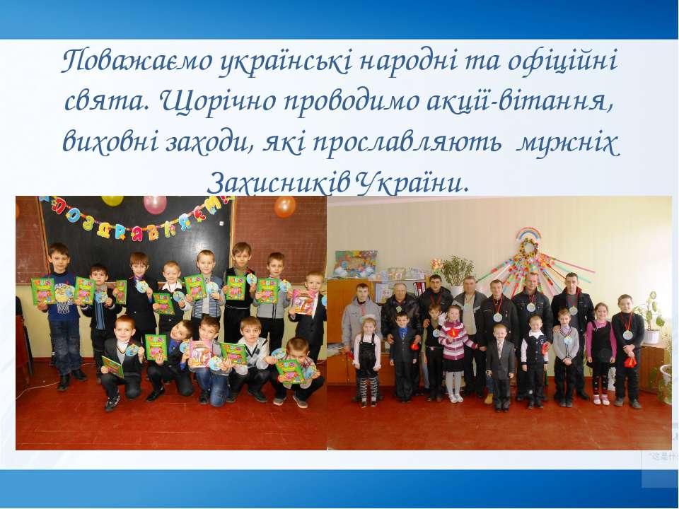 Поважаємо українські народні та офіційні свята. Щорічно проводимо акції-вітан...