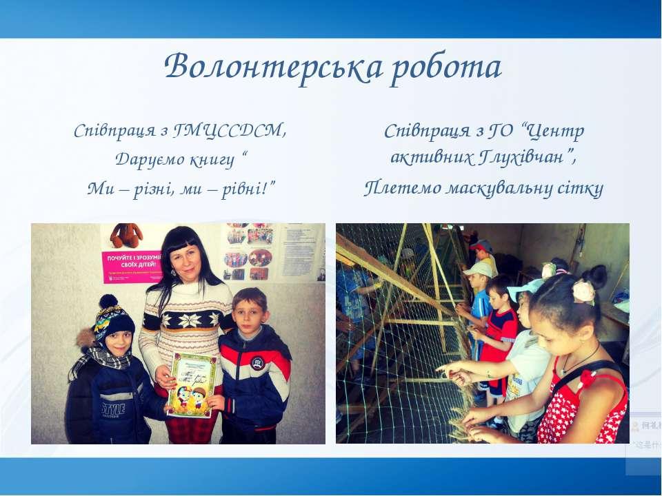 """Волонтерська робота Співпраця з ГМЦССДСМ, Даруємо книгу """" Ми – різні, ми – рі..."""