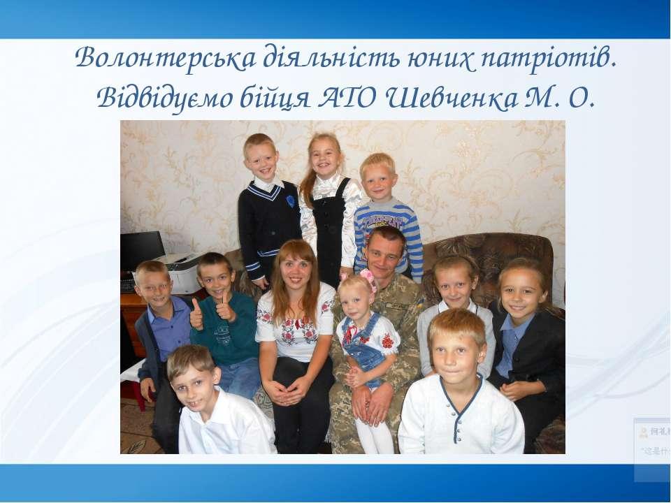 Волонтерська діяльність юних патріотів. Відвідуємо бійця АТО Шевченка М. О.
