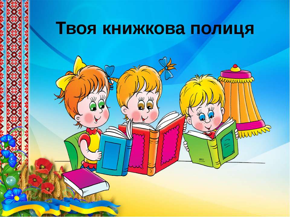 Твоя книжкова полиця