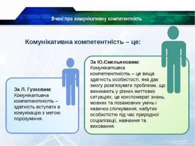 Вчені про комунікативну компетентність За Л. Гузєєвим: Комунікативна компете...