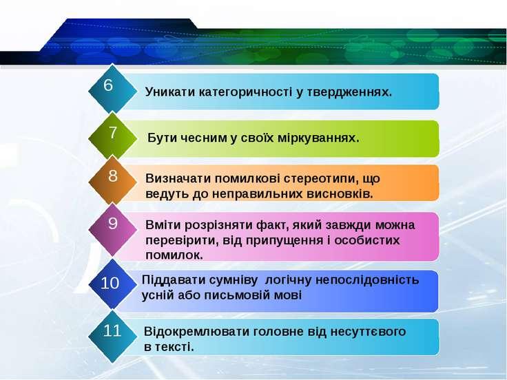 Уникати категоричності у твердженнях. 6 Бути чесним у своїх міркуваннях. 7 Ви...