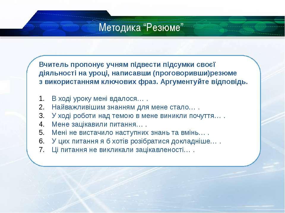 """Методика """"Резюме"""" Вчитель пропонує учням підвести підсумки своєї діяльності н..."""