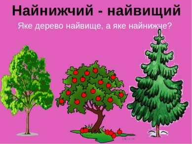 Яке дерево найвище, а яке найнижче? Найнижчий - найвищий
