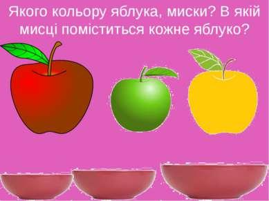 Якого кольору яблука, миски? В якій мисці поміститься кожне яблуко?