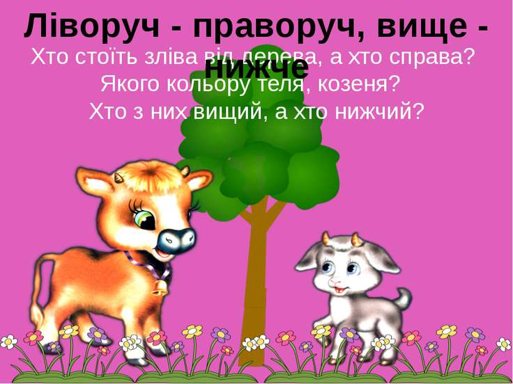 Хто стоїть зліва від дерева, а хто справа? Якого кольору теля, козеня? Хто з ...