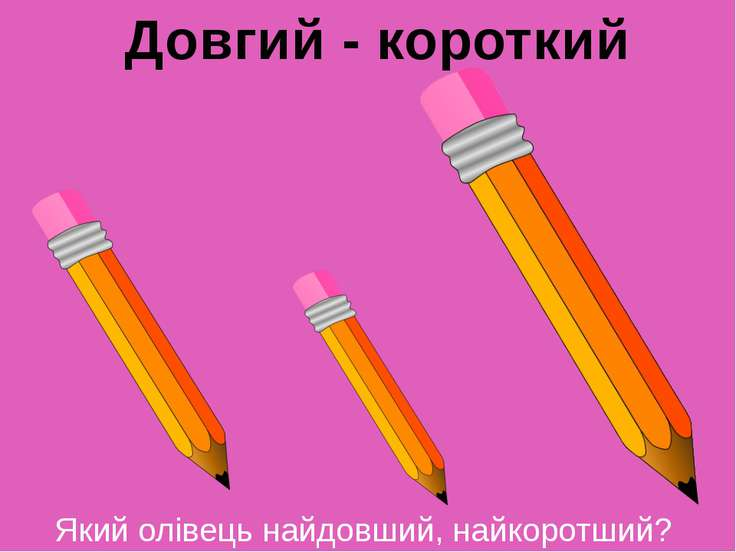 Який олівець найдовший, найкоротший? Довгий - короткий