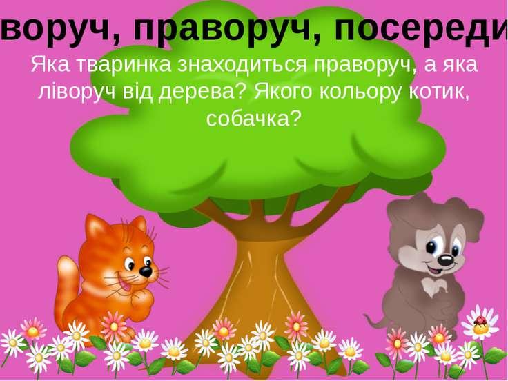 Яка тваринка знаходиться праворуч, а яка ліворуч від дерева? Якого кольору ко...