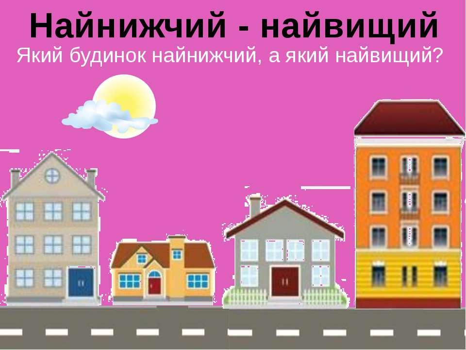 Який будинок найнижчий, а який найвищий? Найнижчий - найвищий
