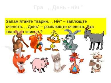 "Гра ,, День - ніч "" Запам'ятайте тварин. ,, Ніч"" – заплющте оченята. ,, День""..."