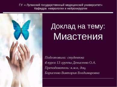 Доклад на тему: Миастения Подготовила: студентка 4 курса 13 группы Денисенко ...