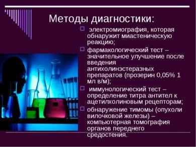 Методы диагностики: электромиография, которая обнаружит миастеническую реакци...