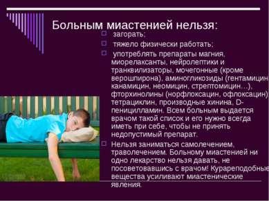 Больным миастенией нельзя: загорать; тяжело физически работать; употреблять п...