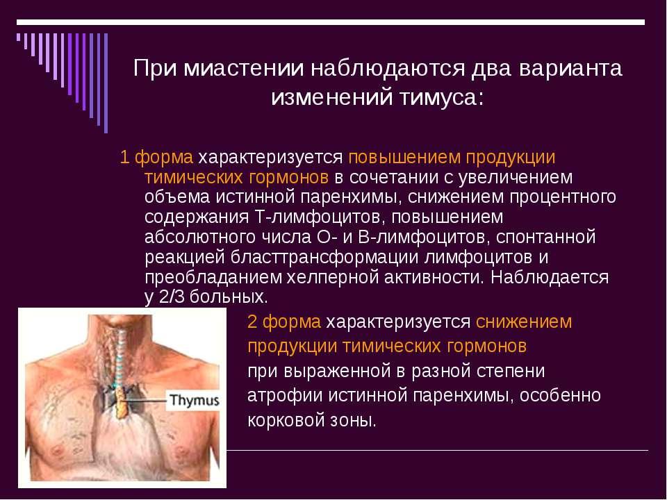 При миастении наблюдаются два варианта изменений тимуса: 1 форма характеризуе...