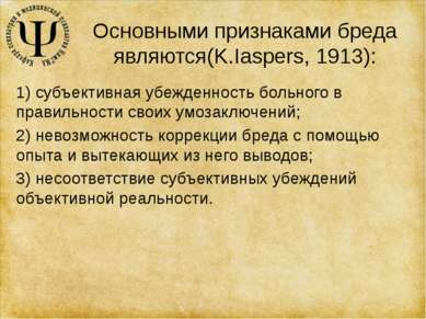 Основными признаками бреда являются(K.Iaspers, 1913): 1) субъективная убежден...