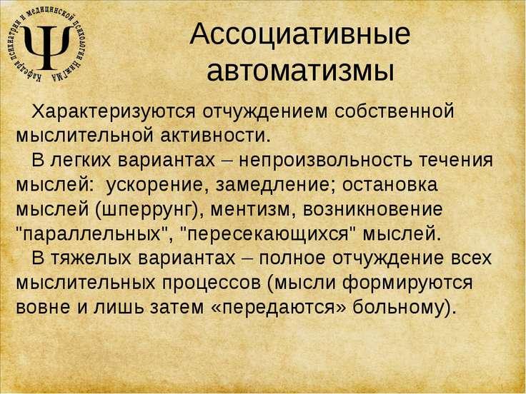 Ассоциативные автоматизмы Характеризуются отчуждением собственной мыслительно...
