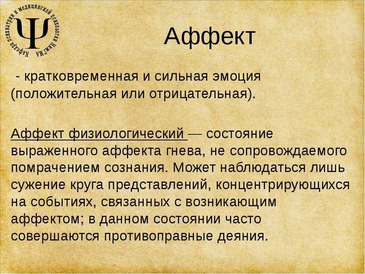 Аффект - кратковременная и сильная эмоция (положительная или отрицательная). ...