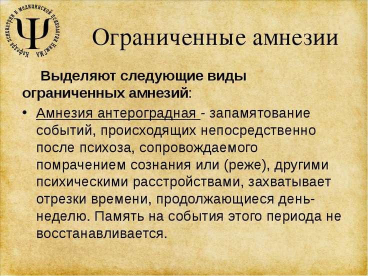 Ограниченные амнезии Выделяют следующие виды ограниченных амнезий: Амнезия ан...