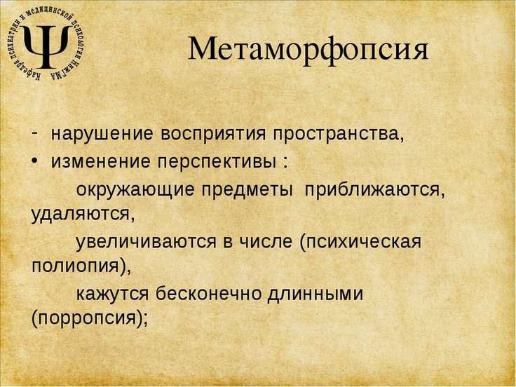 Метаморфопсия
