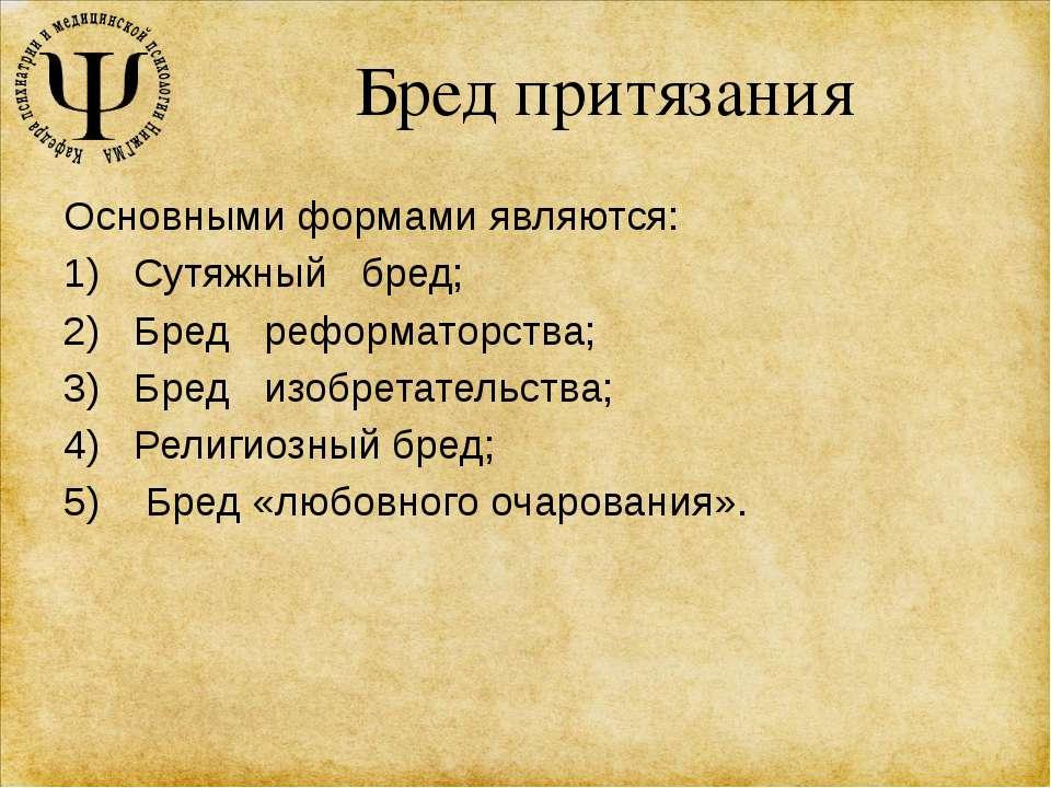 Бред притязания Основными формами являются: 1) Сутяжный бред; 2) Бред реформа...