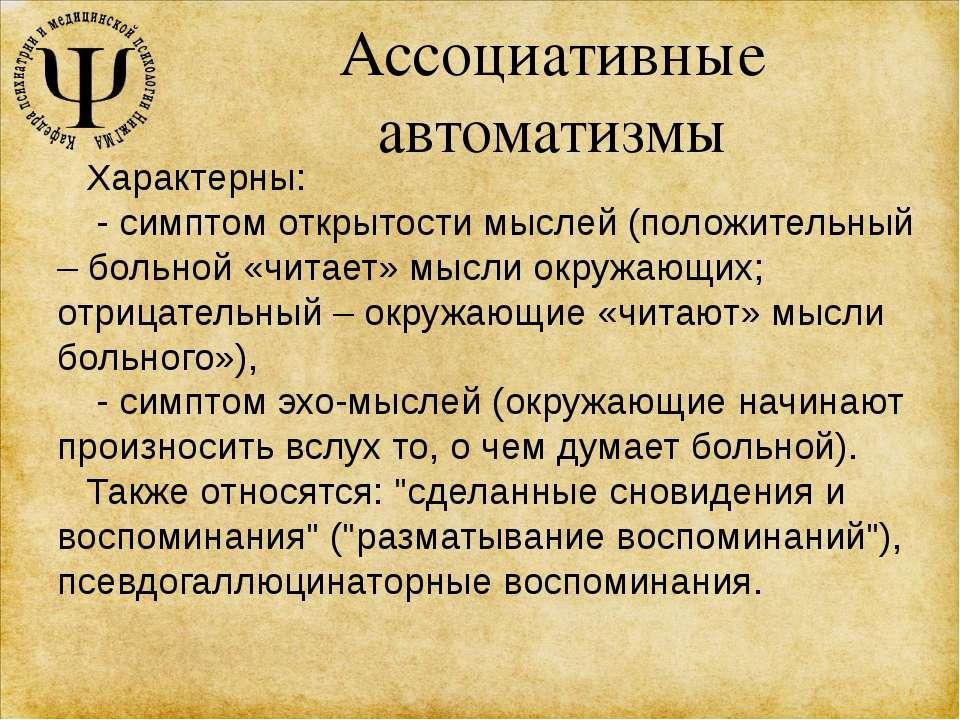 Ассоциативные автоматизмы Характерны: - симптом открытости мыслей (положитель...