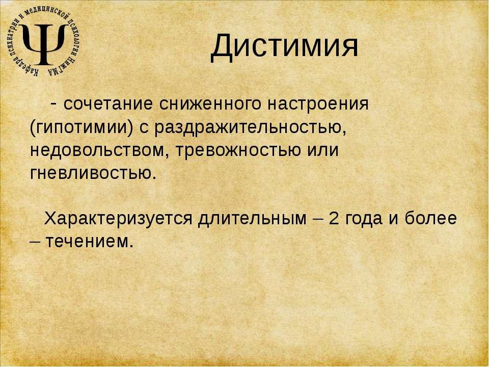 Дистимия - сочетание сниженного настроения (гипотимии) с раздражительностью, ...