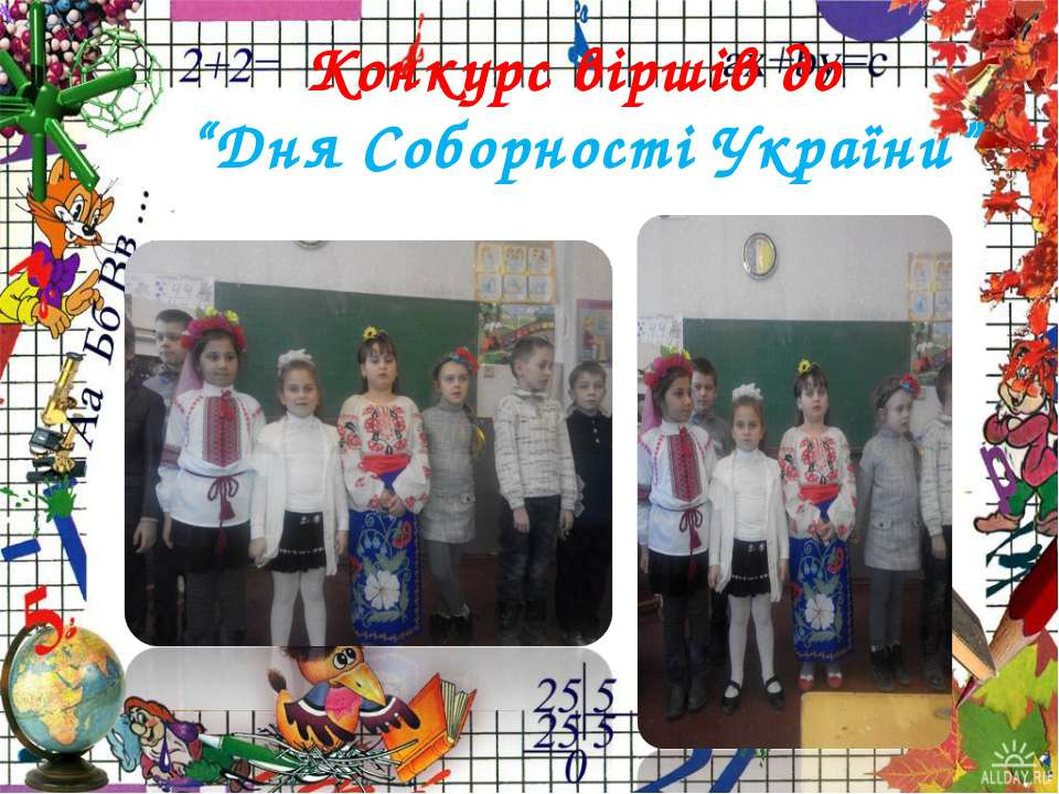 """Конкурс віршів до """"Дня Соборності України"""""""