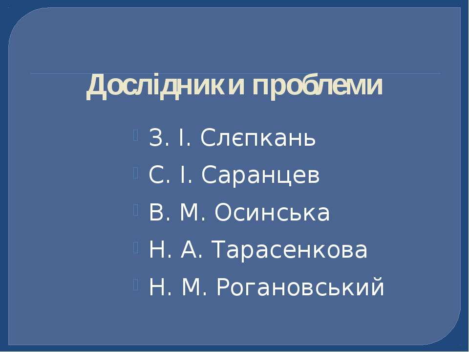 Дослідники проблеми З. І. Слєпкань С. І. Саранцев В. М. Осинська Н. А. Тарасе...