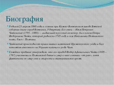 Биография Родился 25 апреля1840 годав селении при Камско-Воткинском заводе ...