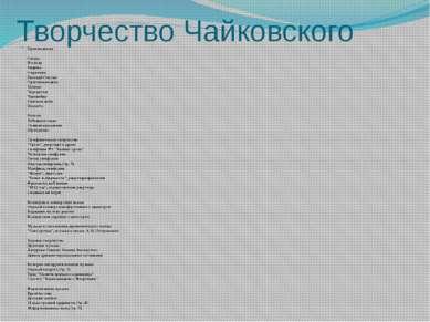Творчество Чайковского Произведения Оперы Воевода Ундина Опричник Евгений Оне...