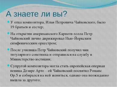А знаете ли вы? У отца композитора, Ильи Петровича Чайковского, было 19 брать...