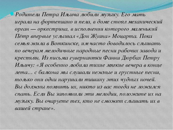 Родители Петра Ильича любили музыку. Его мать играла нафортепианои пела, в ...