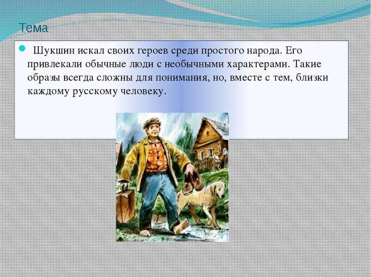 Тема Шукшин искал своих героев среди простого народа. Его привлекали обычны...