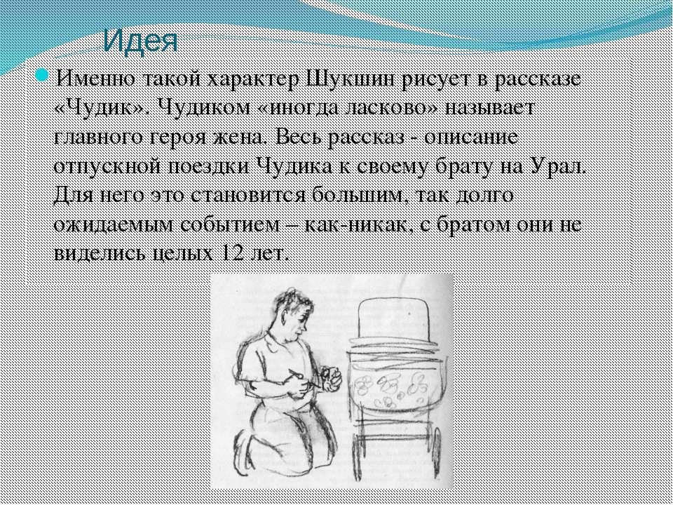 Идея Именно такой характер Шукшин рисует в рассказе «Чудик». Чудиком «иногда ...