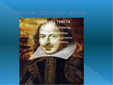 Уильям Шекспир- автор.