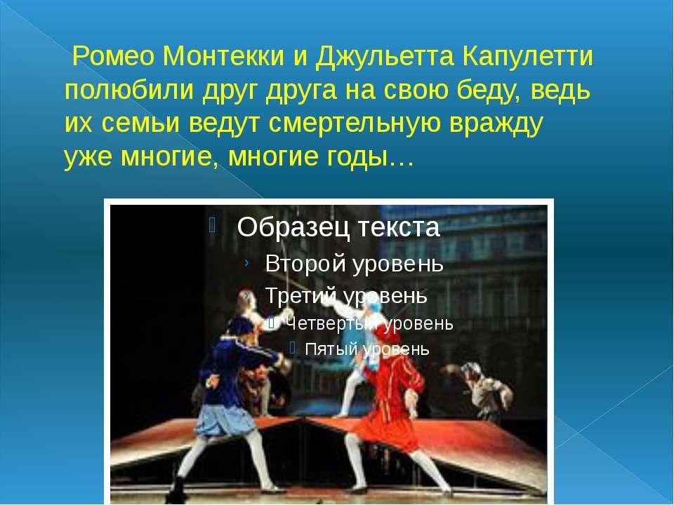 Ромео Монтекки иДжульетта Капулетти полюбили друг друга насвою беду, ведь ...
