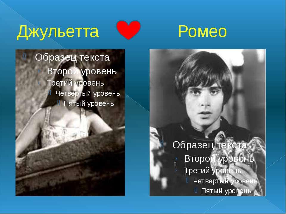 Джульетта Ромео