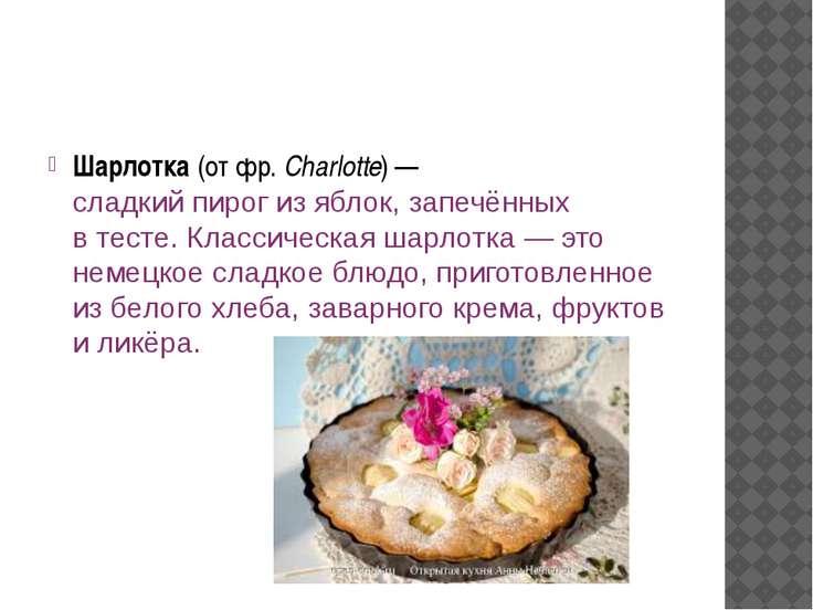 Шарлотка(отфр.Charlotte)— сладкийпирогизяблок, запечённых втесте. Кла...