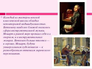 Каждый из мастеров венской классической школы обладал неповторимой индивидуал...