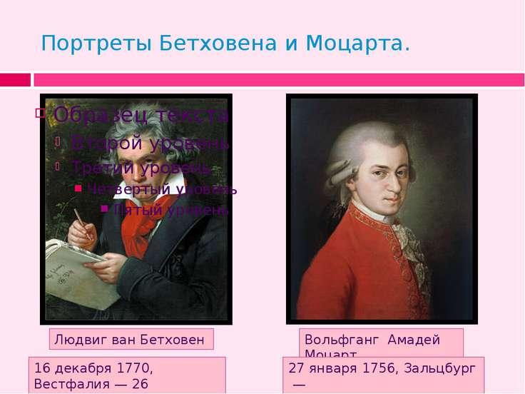 Портреты Бетховена и Моцарта. Людвиг ван Бетховен Вольфганг Амадей Моцарт 16 ...