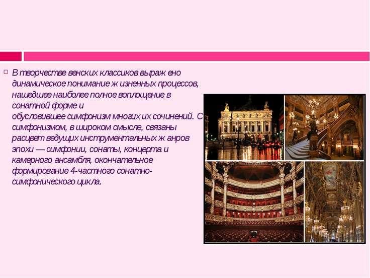 В творчестве венских классиков выражено динамическое понимание жизненных проц...