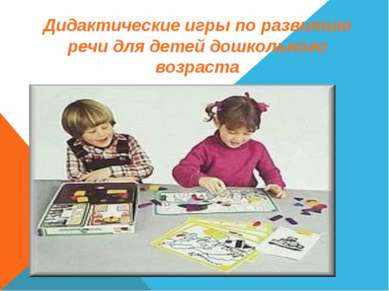 Дидактические игры по развитию речи для детей дошкольного возраста