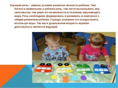 Хорошая речь – важное условие развития личности ребёнка. Чем богаче и правиль...