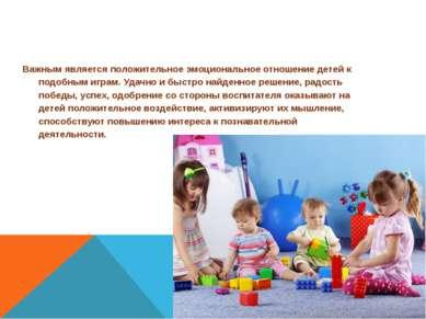 Важным является положительное эмоциональное отношение детей к подобным играм....