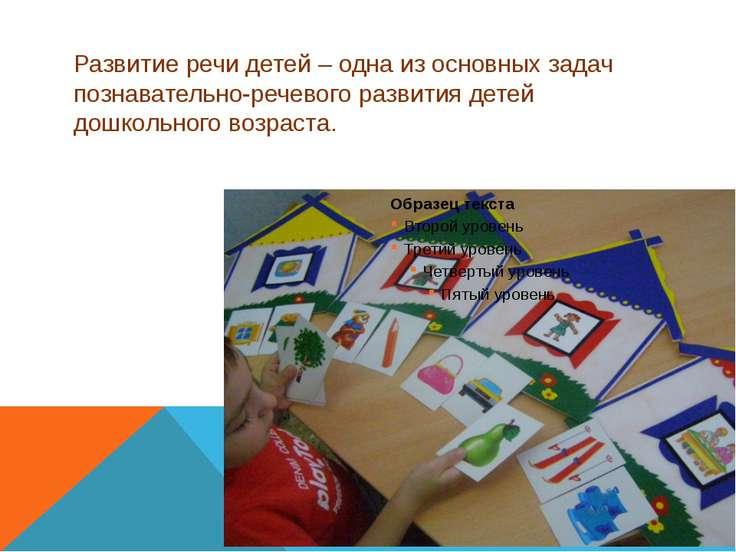 Развитие речи детей – одна из основных задач познавательно-речевого развития ...