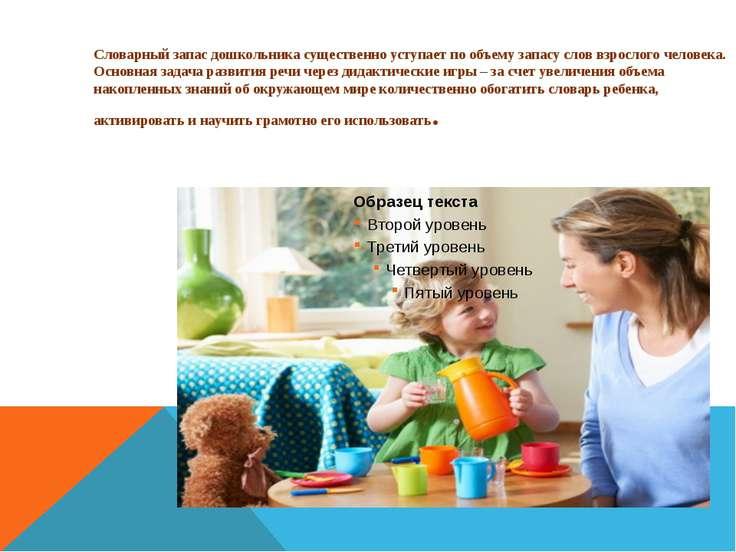 Словарный запас дошкольника существенно уступает по объему запасу слов взросл...